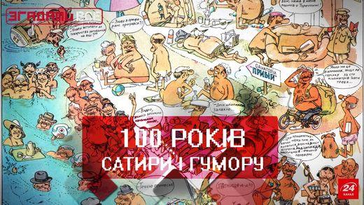 """Згадати Все. Журнал """"Перець"""""""