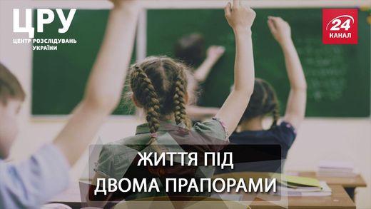 Почему закон об образовании взбудоражил новые сепаратистские настроения в стране