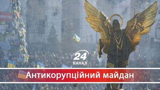 """Як нова влада """"рейдернула"""" державу: хто захищає та оберігає корупцію в Україні"""