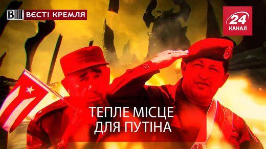 Вєсті Кремля. Старі друзі Путіна. Кретинізм російських військових