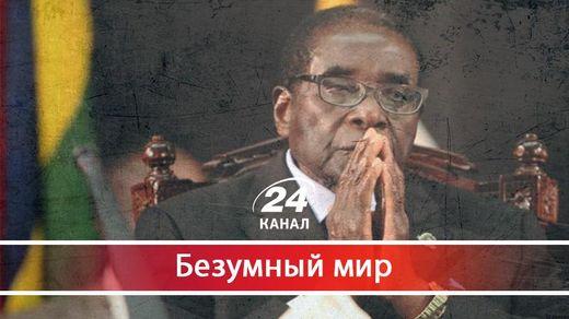 Как последний диктатор погрузил Зимбабве во мрак