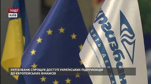 УКРГАЗБАНК упрощает доступ украинских предприятий к европейским финансам