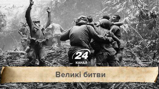 Великі битви. Битва за Хюе – найжорстокіша битва В'єтнамської війни