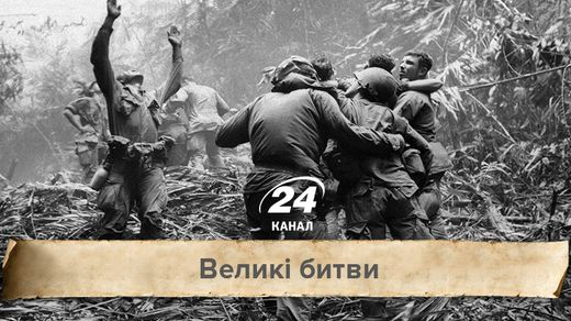 Великие битвы. Битва за Хюэ – жесточайшая битва Вьетнамской войны