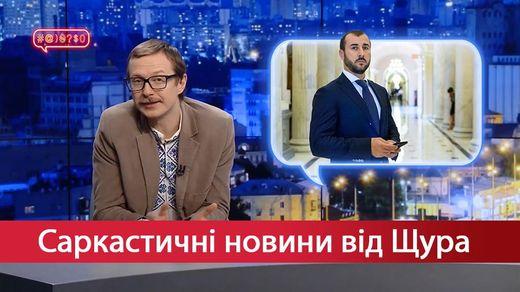 Саркастичні новини від Щура: Найромантичніший нардеп. Що спільного в Леніна і Рабіновича