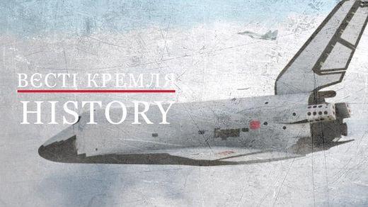 """Вести Кремля. History. Первый и последний полет советского """"Бурана"""""""