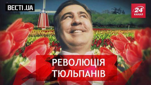 Вєсті.UA. Завершення грузинського шоу в Україні. Радикальна мода Кошелєвої