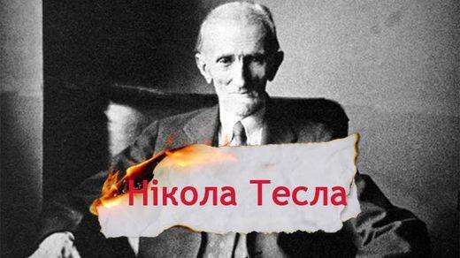 """Никола Тесла – чем прославился великий """"повелитель молний"""", изобретатель и мистификатор"""