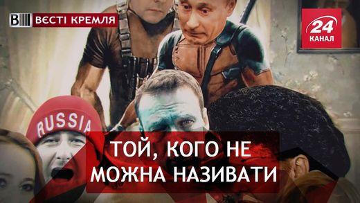 """Вєсті Кремля. Прокляття імені Навального. Стаття за """"мужеложство"""""""