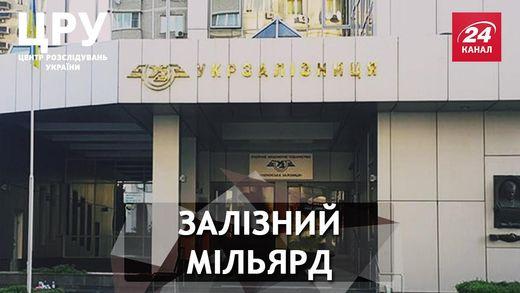 """Не Дубневичами едиными: как известный олигарх хитро наживается на """"Укрзализныце"""""""