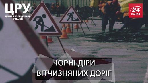 """На что """"Киевавтодор"""" тратит бюджетные деньги и поможет ли правительство залатать ямы"""