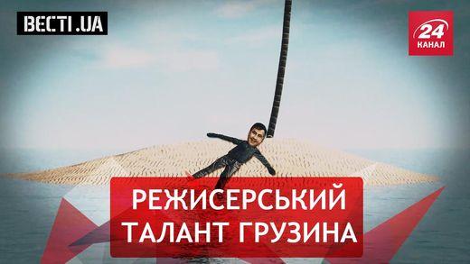 """Вєсті. UA. Щастя головного грузина країни. Головний фінансовий """"експерт"""" України"""