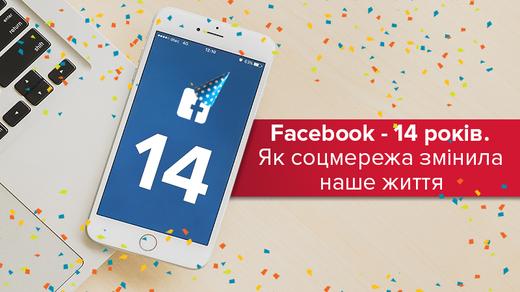 День народження Facebook: як соцмережа змінила наше життя і чого від неї очікувати у 2018 році