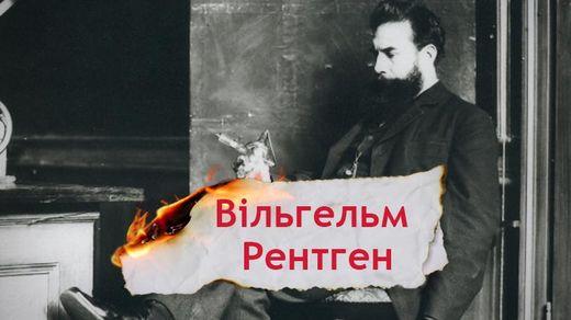 Одна історія. Як Вільгельм Рентген отримав першу в історії Нобелівську премію з фізики