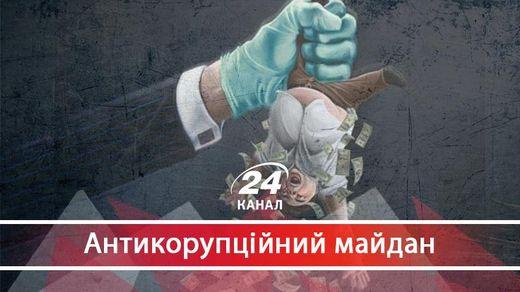 Шах і мат: хто змусить українських можновладців позбутись корупції