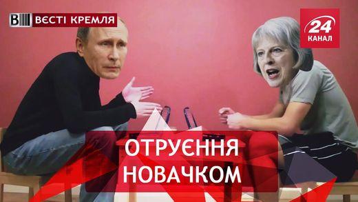 """Вести Кремля. Боевое искусство Путина. Отравление Скрипаля """"новичком"""""""