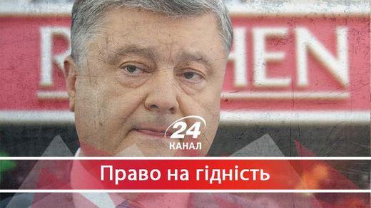 Яку податкову амністію готує президент Порошенко