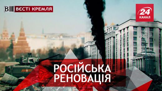 "Вести Кремля. ""Сверхдержава"" Россия. Царский трон Путина."