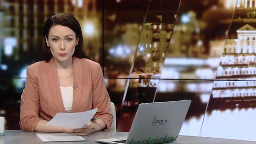 Випуск новин за 19:00: Запобіжний захід для Савченко. Декларування активістів