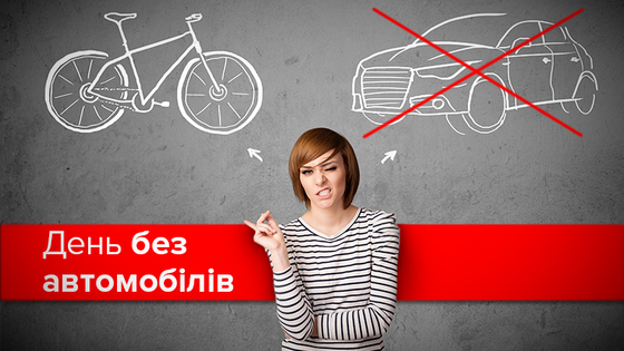 День без автомобілів відзначають у світі 22 вересня. Незважаючи на те ca11a42bac81c