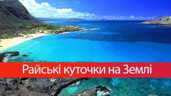 rbc.ua 7 найкрасивіших морів світу 6ac7f42a6372c