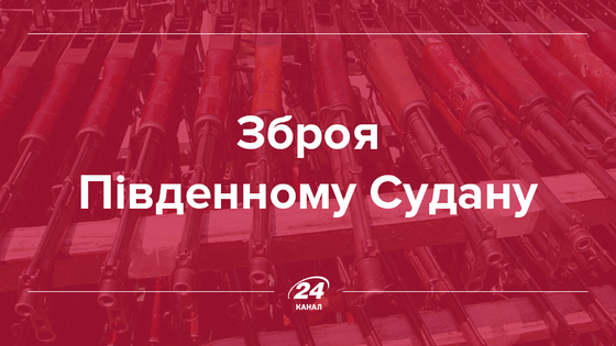 news.online.ua Турчинов зробив гучну заяву про торгівлю зброєю з Південним  Суданом 4eb1c01298907