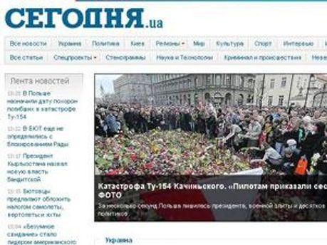 Сайт газети