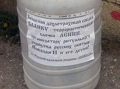Активісти російської громади Соболь привезли до пам'ятника Леніну в Севастополі бочку фекалій і вінок православним святим,