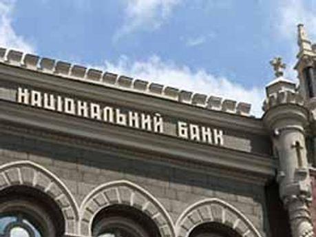 Національний банк України