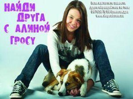 Співачка Аліна Гросу