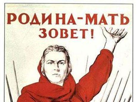 Плакат часів Великої Вітчизняної війни