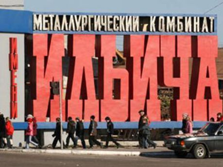 ВАТ Маріупольський металургійний комбінат ім.Ілліча
