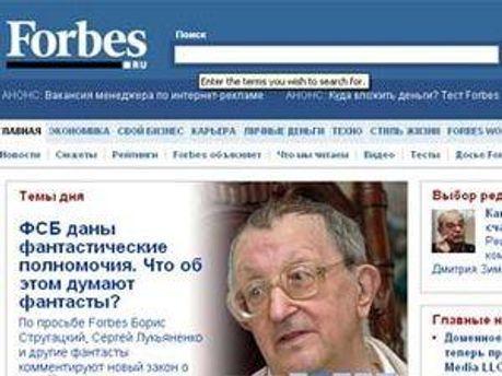 Forbes.ru
