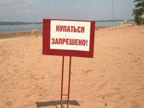 На пляжах Запоріжжя забороенно купатися