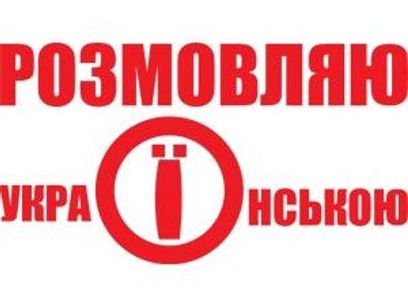 В україні стало більше україномовних