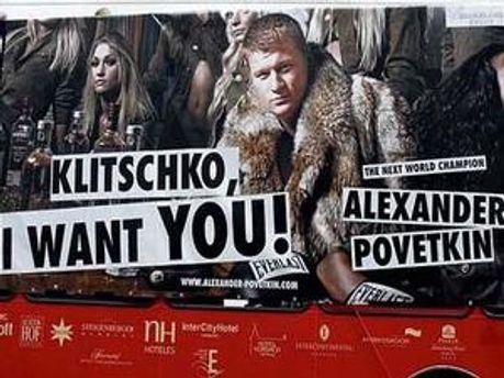 Плакат Олександра Повєткіна перед боєм з Кличком