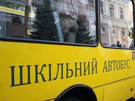 Шкільні автобуси краще за школи