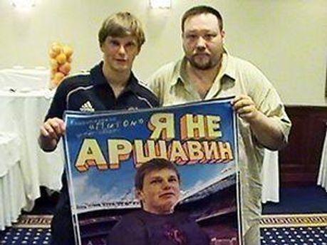 Андрій Аршавін