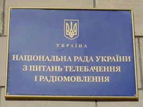 Національна рада з питань телебачення і радіомовлення