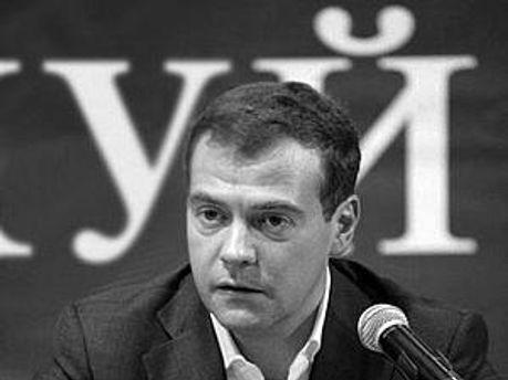 Медведєв зазначив, що успіхів у боротьбі з корупцією поки небагато