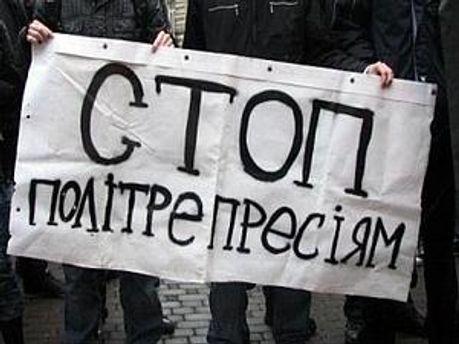 Молодь вимагала припинити політичні репресії