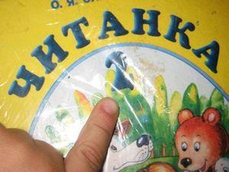 Діти читатимуть рідною мовою