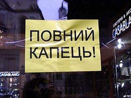 У Львові — повний капець