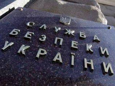 Служба безопасности Украны