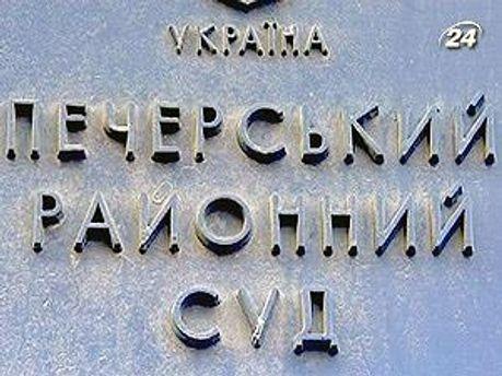 Печерский суд установил предельный срок