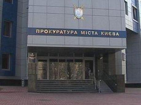 Прокуратура Киева