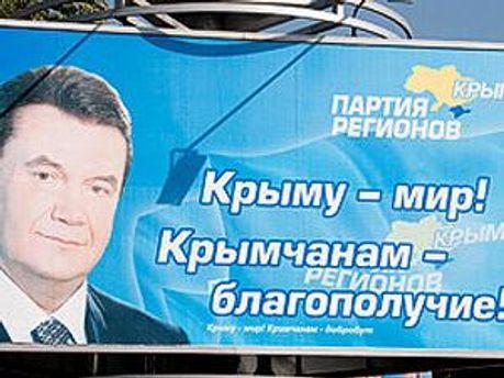 Янукович високо оцінив дії кримської влади