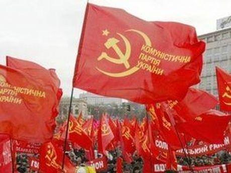 Комуністи посягають на тризуб та прапор