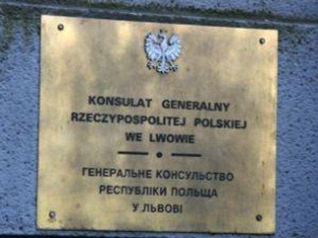 Консульство Польши во Львове