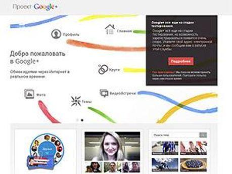 Google + работает пока в тестовом режиме